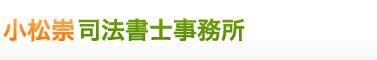 債務整理・相続・遺言の小松崇司法書士事務所