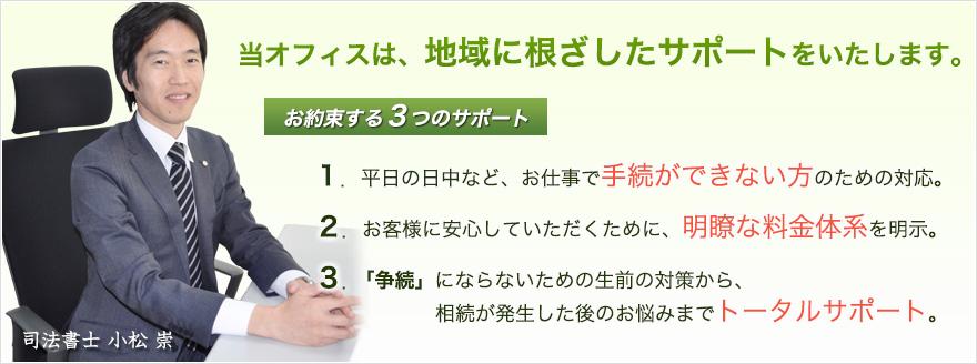 横浜西相続・遺言サポートオフィス