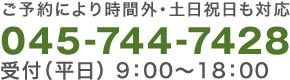 0457447428電話番号