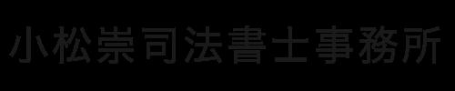 相続・遺言の小松崇司法書士事務所