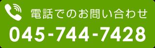 0457447428電話番号リンク