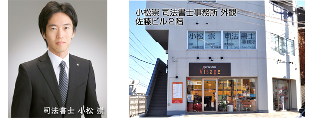 小松崇 司法書士事務所
